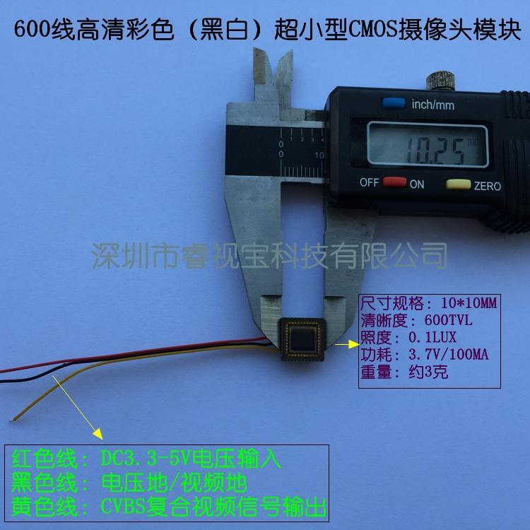 PC1089小型黑白CMOS摄像头单板 2