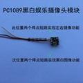 PC1089小型黑白CMOS摄像头单板 3