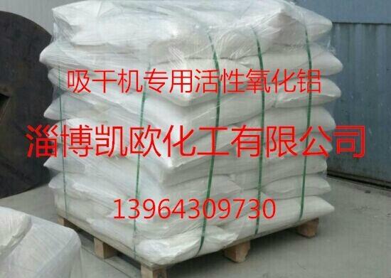 氧化鋁乾燥劑 4