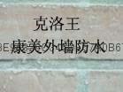 西安外墙防水