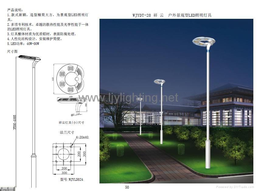 最新專利祥雲LED路燈、景觀燈、庭院燈-DT28,LED廠家 4