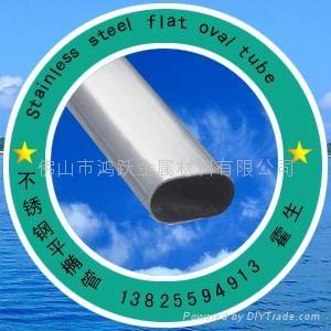 不鏽鋼橢圓管 2