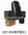 电子排水器MIC-A/B