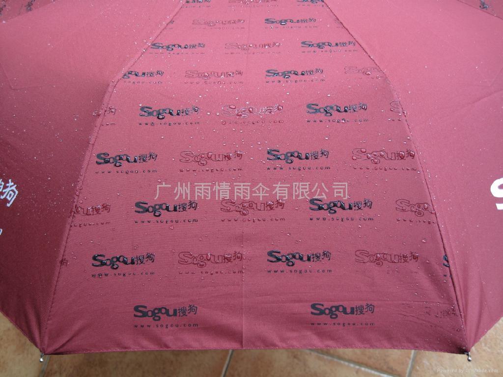 浮水印雨傘 3
