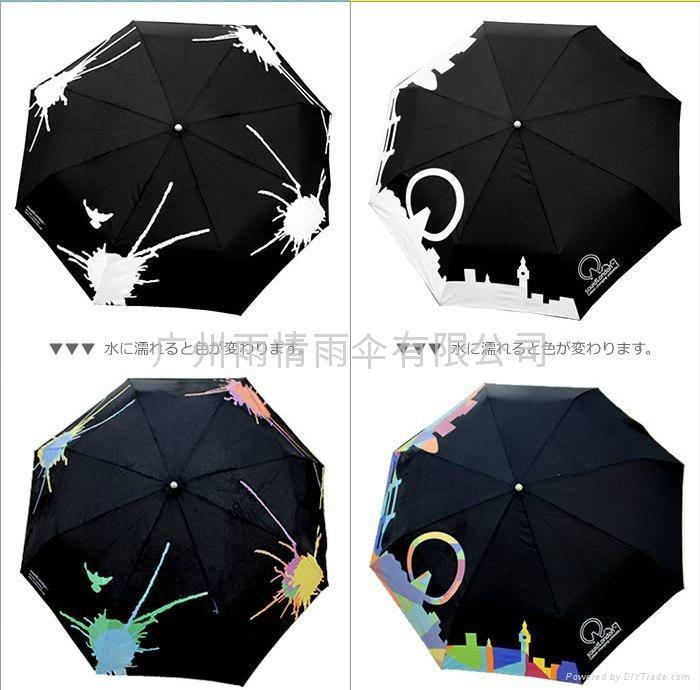 浮水印雨傘 4