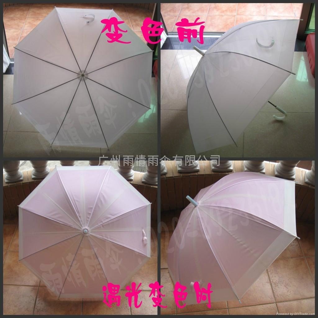 浮水印雨傘 5