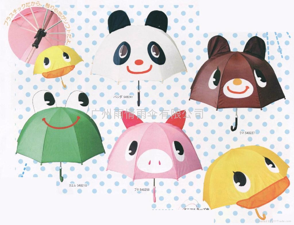 儿童傘 1