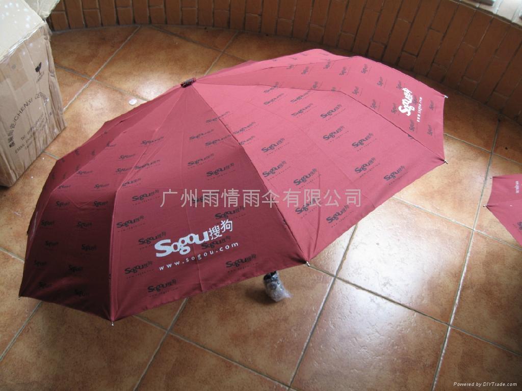 浮水印雨傘 2