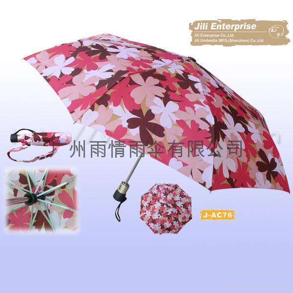 三折雨傘 1
