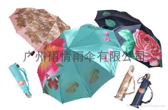 三折雨傘 2