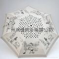時尚三折雨傘 4