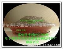 合金鋼冒口發熱保溫覆蓋劑