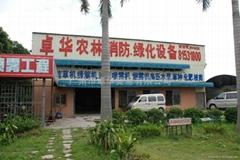 广州市卓华贸易有限公司