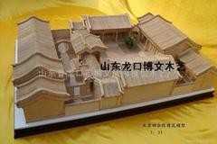 北京四合院模型