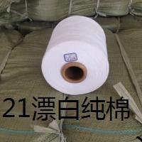 氣流紡10S-21S漂白純棉紗
