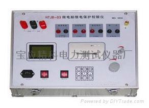 微机继电保护试验装置 2