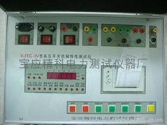 KJTC-IV高壓開關機械特性