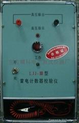 LJJ型雷電計數器校驗儀