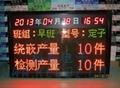 供應科辰大型點陣數碼生產電子看板 2