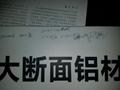 北京铝型材模具 4