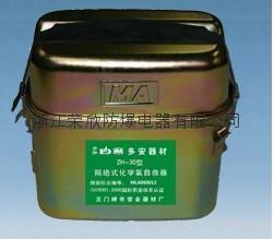AZL15 ZH 30 AZL60B隔绝式化学氧自救器 1
