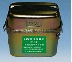 AZL15 ZH 30 AZL60B隔绝式化学氧自救器