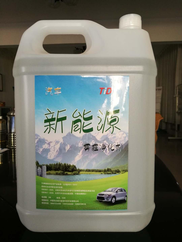 燃油淨化劑 1