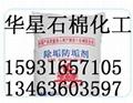 阻垢分散剂 1