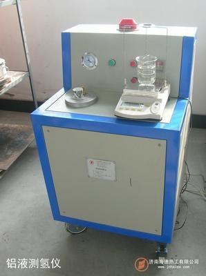 铝液氢含量测试仪 1