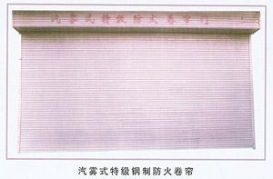 汽霧式鋼質特級防火捲簾 1