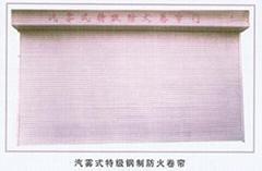 汽霧式鋼質特級防火捲簾