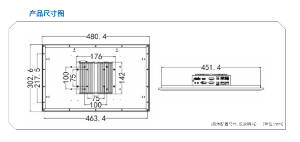 """濟南研祥18.5""""寬屏工業平板電腦W18 4"""