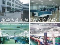深圳市富士邦塑胶五金制品有限公司