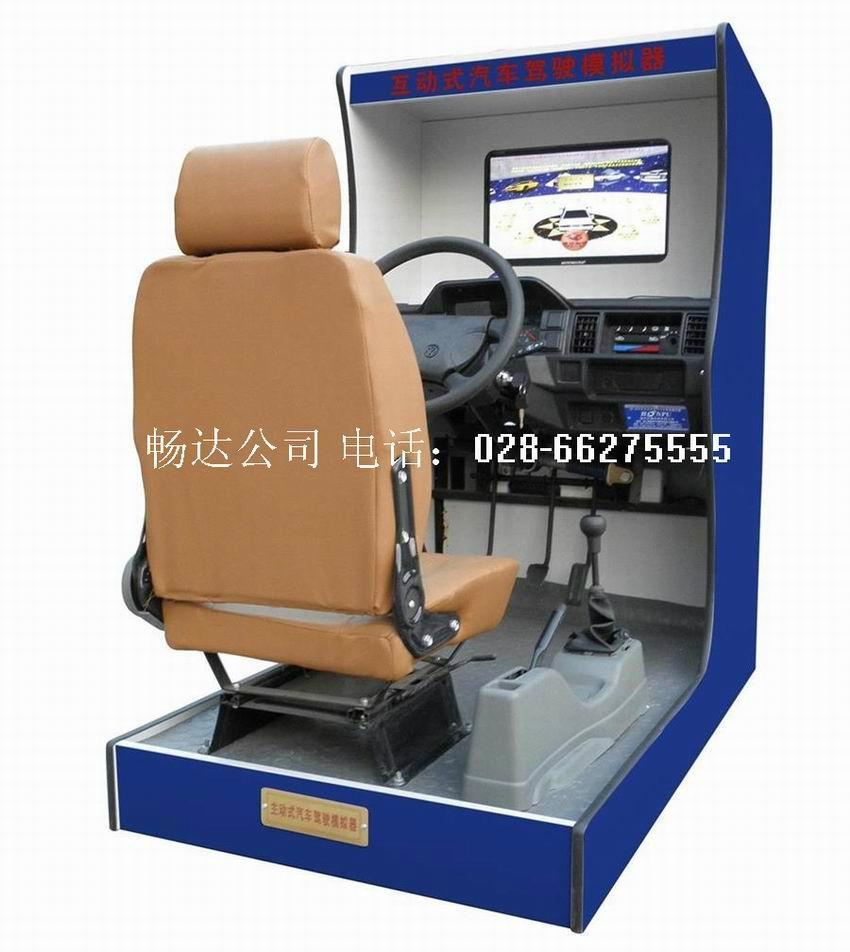 机动车驾驶模拟器 4