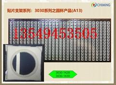 厂家直供3030PPA/PCT红铜支架