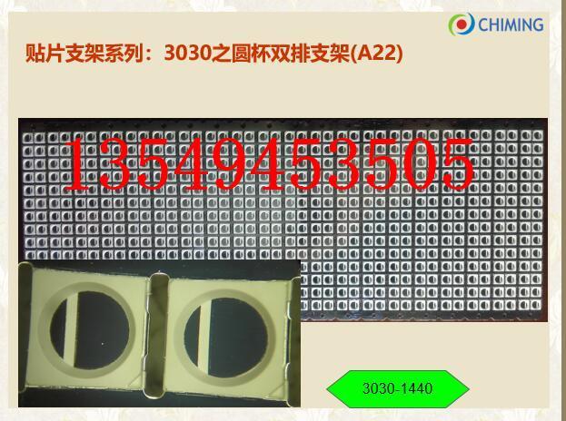 厂家直供3030PPA/PCT红铜支架 3