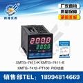 智能溫控器XMTG7000系列 7411 7412 7511 7512 烤箱溫控器智能PID 4