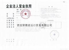 西安榮德進出口貿易有限公司