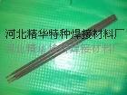 D986碳化钨堆焊耐磨焊条  1
