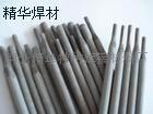 EF-16水泥廠煤礦專用耐磨焊條