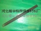 TDZ-1铸铁模具专用焊条 1