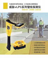 LD9800(VLP3)管线定位仪