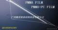 PMMA FILM 2