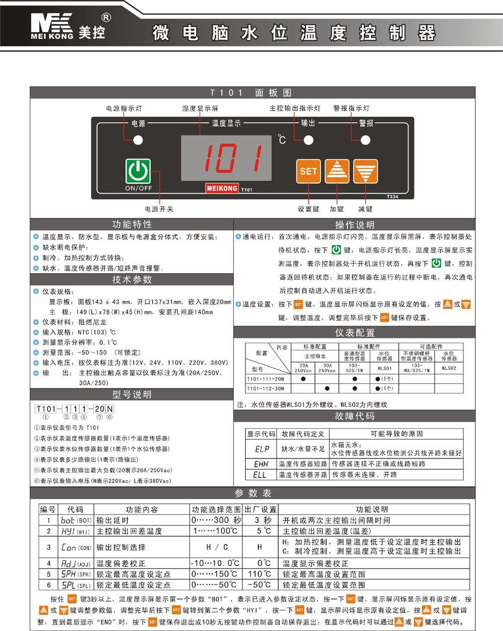 保温台温控器T101 2