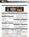 保溫台溫控器T101 2