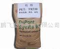 美国杜邦PET FR530 玻纤增强阻燃级