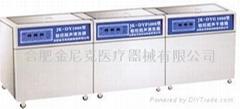 三槽式医用超声波清洗器