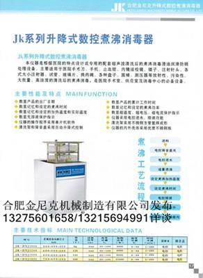 医用煮沸消毒设备 2