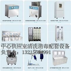 消毒供應室設備