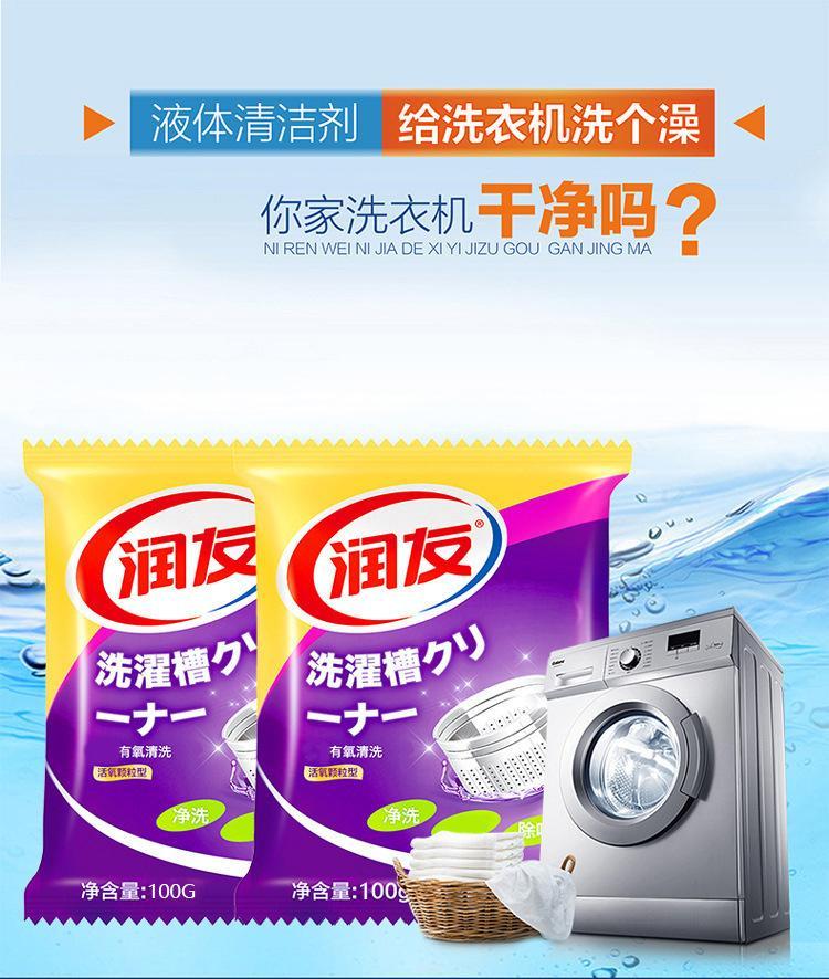 洗衣机槽清洗剂 1